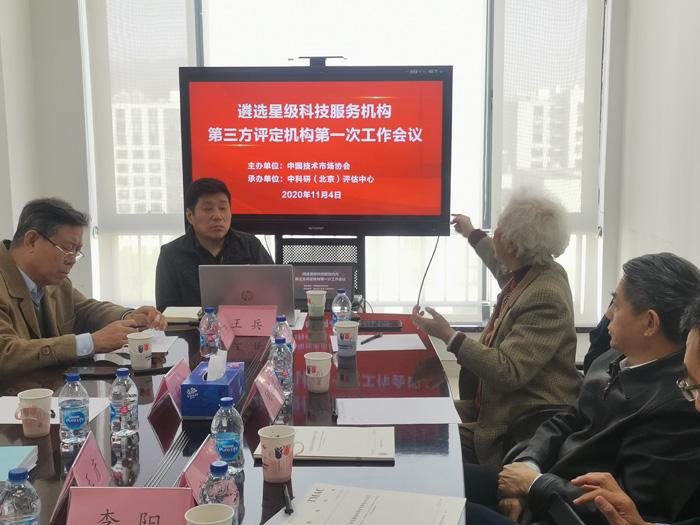 遴选星级科技服务机构 第三方评定机构第一次工作会议